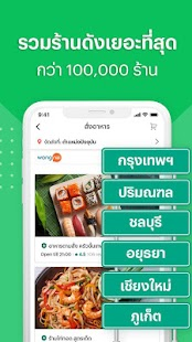 LINE MAN - Food Delivery, Taxi, Messenger, Parcel Screenshot
