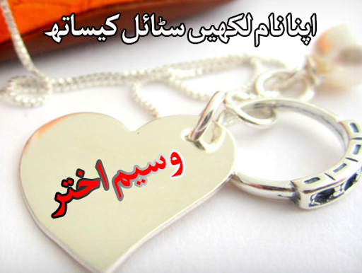 Stylish Urdu Name Art  screenshots 3