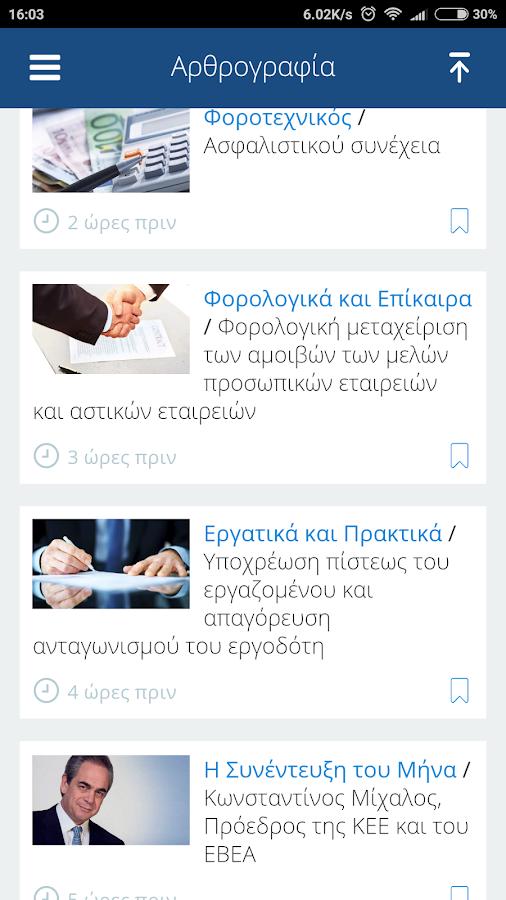 e-forologia - στιγμιότυπο οθόνης