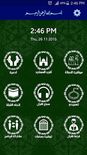 القرآن وخدمات تهم المسلم