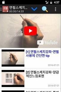 그림 그리기 강좌 모음 - náhled