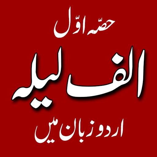 App Insights: Alif Laila In Urdu Part One   Apptopia