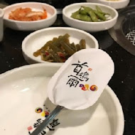 首塢爾韓式料理