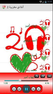 الأغاني المغربية 2 بدون انترنت - screenshot
