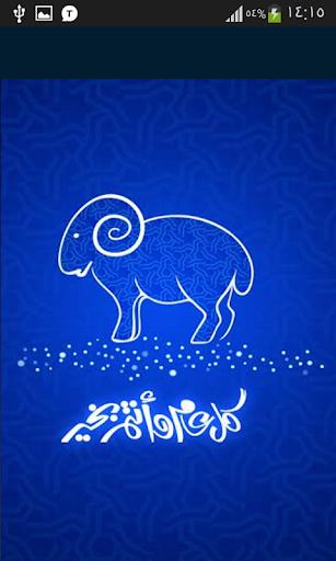 مسجات تهنئة العيد الأضحى 2015