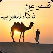 قصص عن ذكاء العرب - قصص المكر والدهاء
