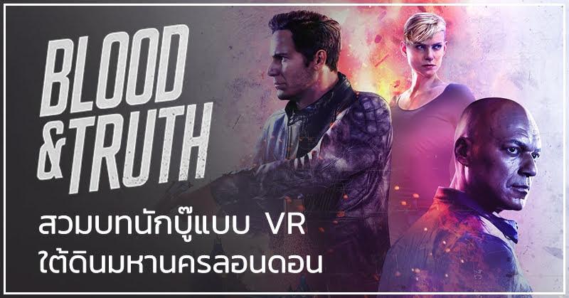 Blood & Truth ผจญภัยใต้ดินมหานครลอนดอน