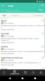 [Download Мой Гусев for PC] Screenshot 3