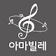 아마빌레음악학원 Download for PC Windows 10/8/7