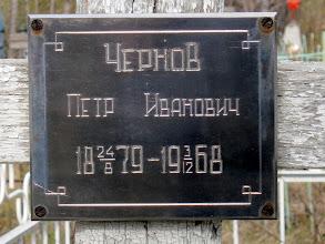 Photo: Чернов Петр Иванович (1879-1968)