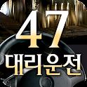 47대리운전 icon