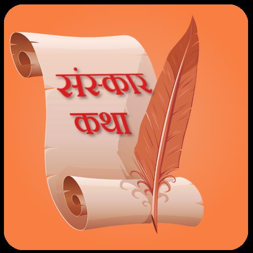 Marathi Pranay Katha In Marathi Font Pdf