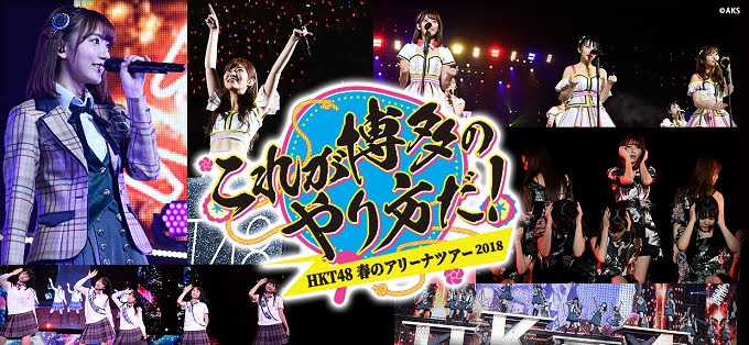 181024 HKT48春のアリーナツアー2018 ~これが博多のやり方だ!~ Blu-ray