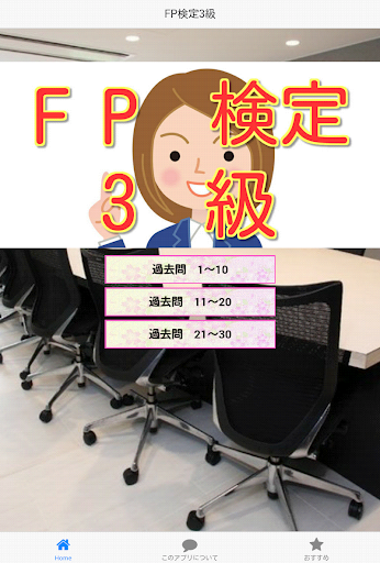 FP検定3級過去問題無料アプリ