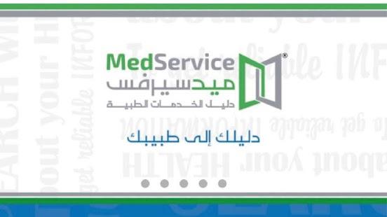 ميد سيرفس | MedService - náhled