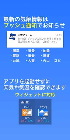 ウェザーニュース  天気・雨雲レーダー・台風の天気予報アプリ 地震情報・災害情報つきのおすすめ画像5