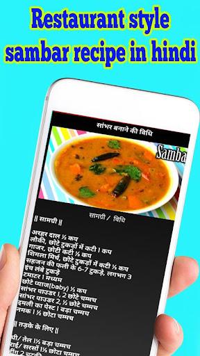 Indian Recipes screenshot 4