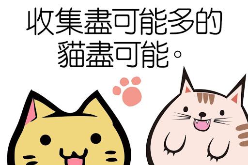 玩休閒App|收集的貓