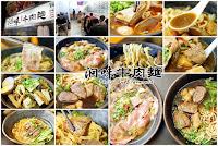 洄味牛肉麵