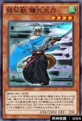 妖仙獣鎌弐太刀