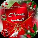 صور و رسائل صباح و مساء icon