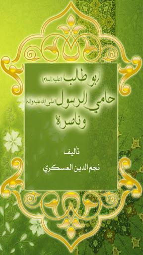 ابو طالب حامي الرسول وناصره