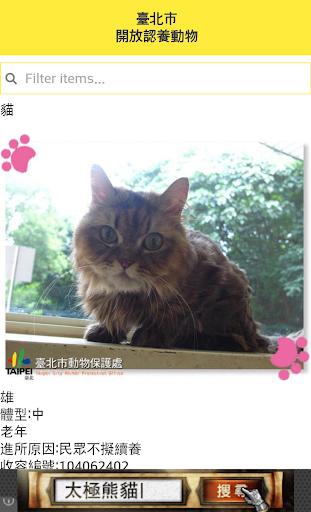 台北市開放認養動物