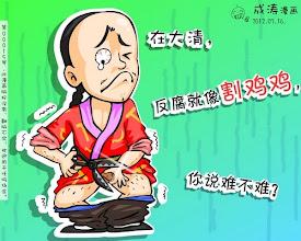 Photo: 成涛漫画:反腐就像割鸡鸡