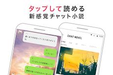 CHAT NOVEL - チャットで読める新感覚チャットノベルアプリのおすすめ画像1