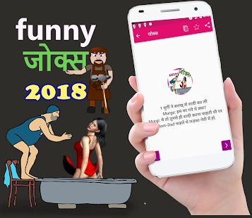 Latest Hindi Funny Jokes 2018 - हिंदी funny जोक्स - náhled
