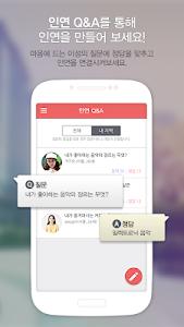 저기요-무료 소개팅 어플(미팅,만남,남친여친) screenshot 22