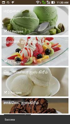 Ice Cream Recipes in Tamil - screenshot
