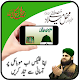 12 Rabi ul Awal Flex Maker Download on Windows