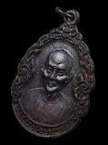 เหรียญหยดน้ำรุ่นแรก เซียนแปะโรงสี (อ.โง้วกิมโคย) ปี 2519 เนื้อทองแดง สวยมาก
