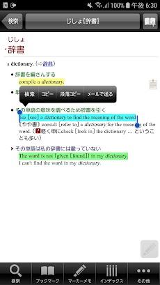 ウィズダム英和・和英辞典3  英会話やTOEIC、翻訳に辞書のおすすめ画像4