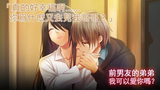 前男友的弟弟-我可以愛你嗎?[戀愛養成輕小說]-日本原創小說