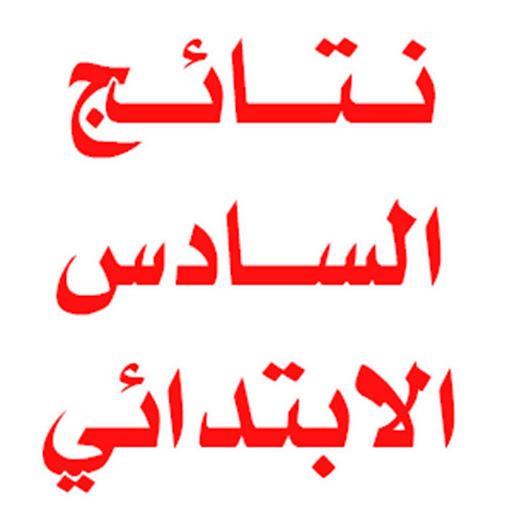 نتائج امتحانات العراقية 2015