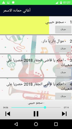 حماده الاسمر 2018 - Hamada Al Asmar for PC