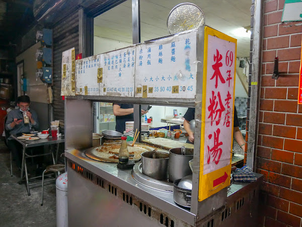 69年老店麵攤(米粉湯)│台北車站美食│米粉湯超棒,黑白切好吃,滷肉飯25元『小碗』大份量