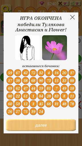 Русское лото Онлайн  captures d'écran 5