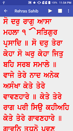 Rehras Sahib Ji (With Audio)  screenshots 8
