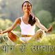 योग से उपचार संपूर्ण गाइड हिंदी में for PC-Windows 7,8,10 and Mac