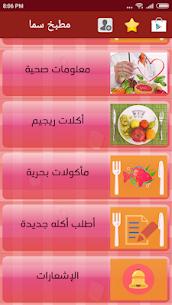 Sama Kitchen 3 Mod APK (Unlimited) 3
