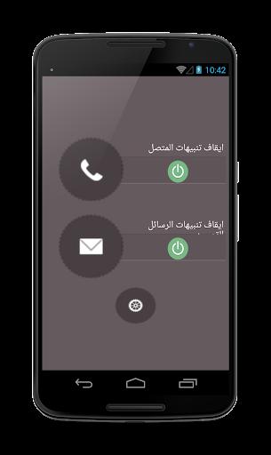 ناطق اسم المتصل العربى