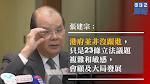 張建宗:港府有跟進23條立法議題 會顧及大局發展