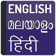English to Malayalam Translator & Hindi Dictionary