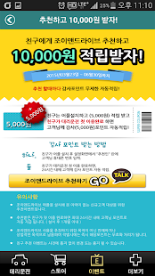 대리운전 조이앤드라이브 - screenshot thumbnail