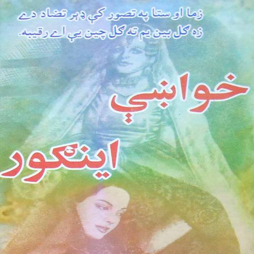 Khwakhy Engoor Pashto Novel