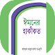 Download ঈমানের হাকীকত For PC Windows and Mac