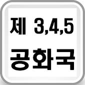 제 3,4,5공화국